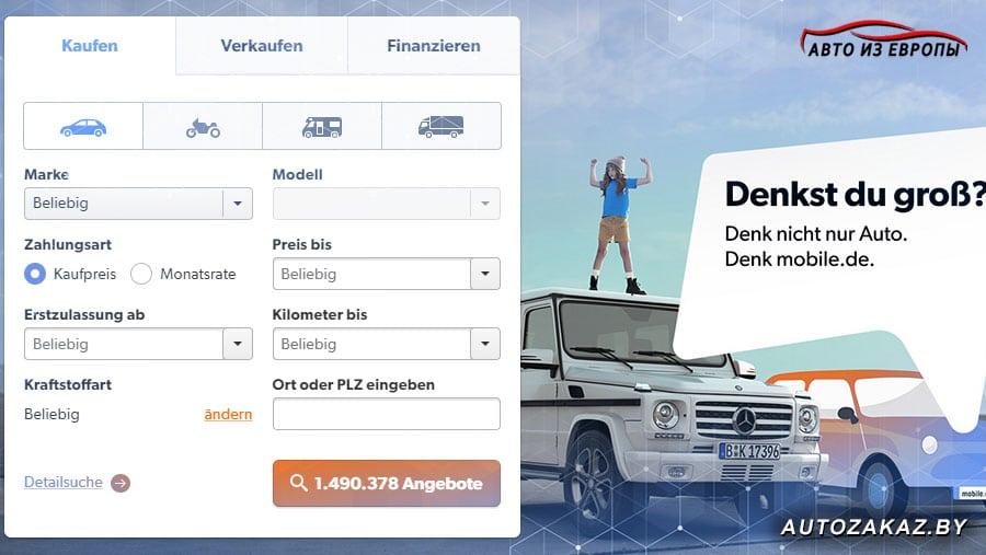 Купить авто на mobile.de Германия